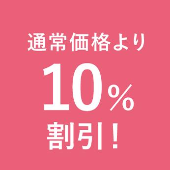 通常価格より10%割引!
