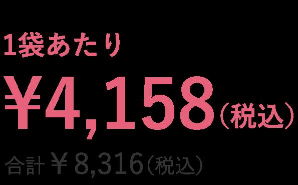 1袋あたり¥3,780(税抜)合計¥7,560(税抜)